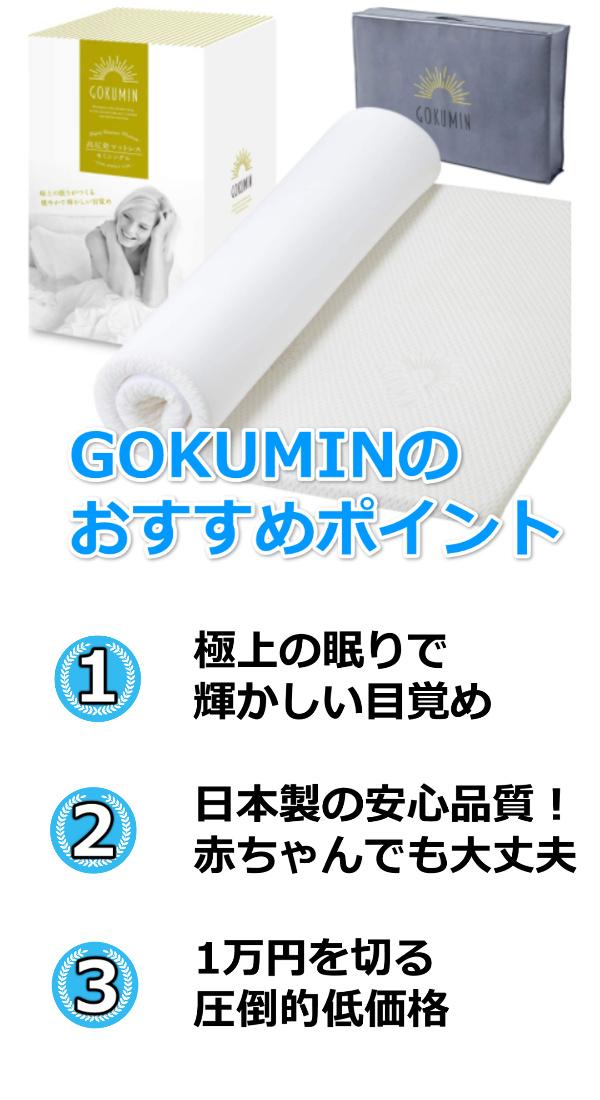 GOKUMINおすすめ