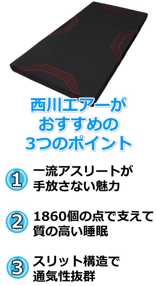 西川エアー 口コミ