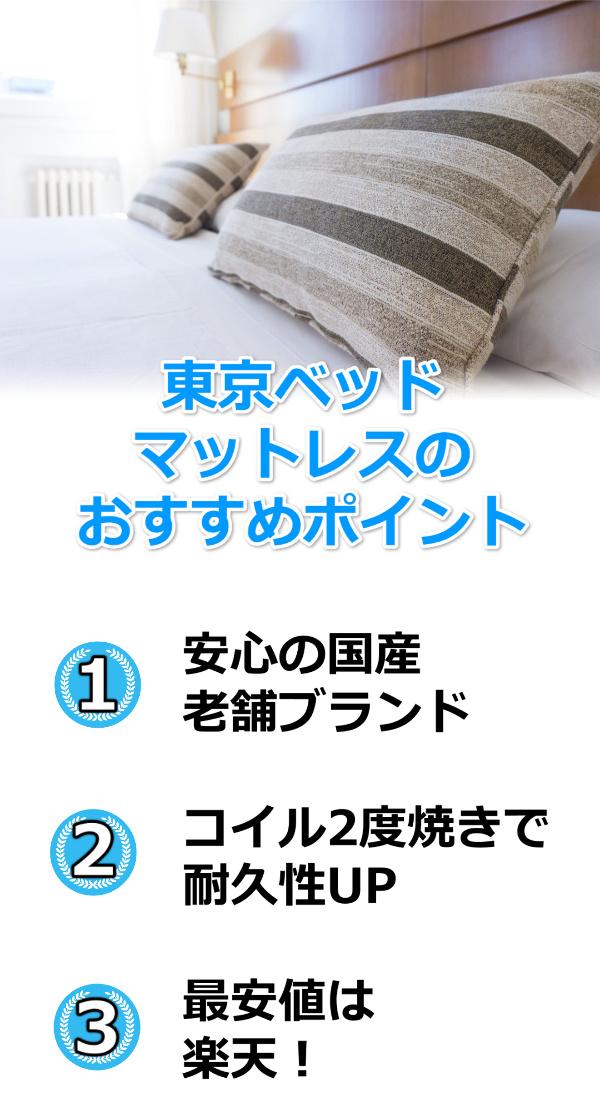 東京ベッドおすすめ