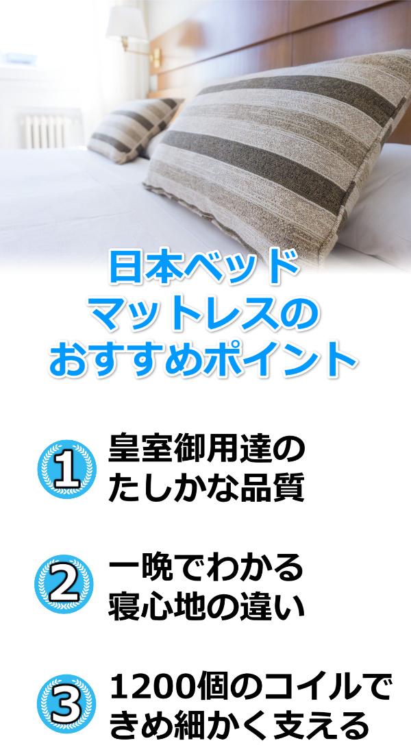 日本ベッドおすすめ